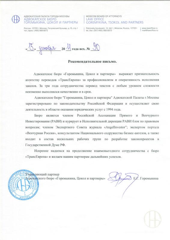 АБ Горемыкина