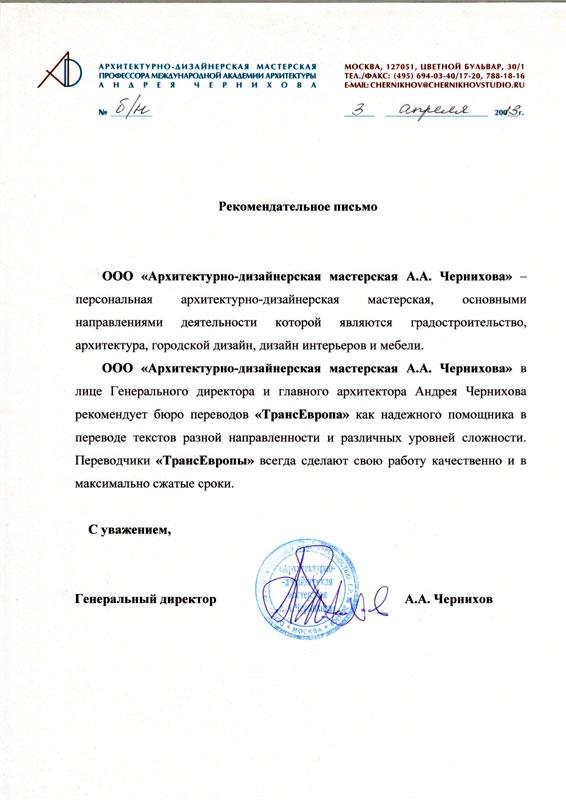 АДМ Чернихова