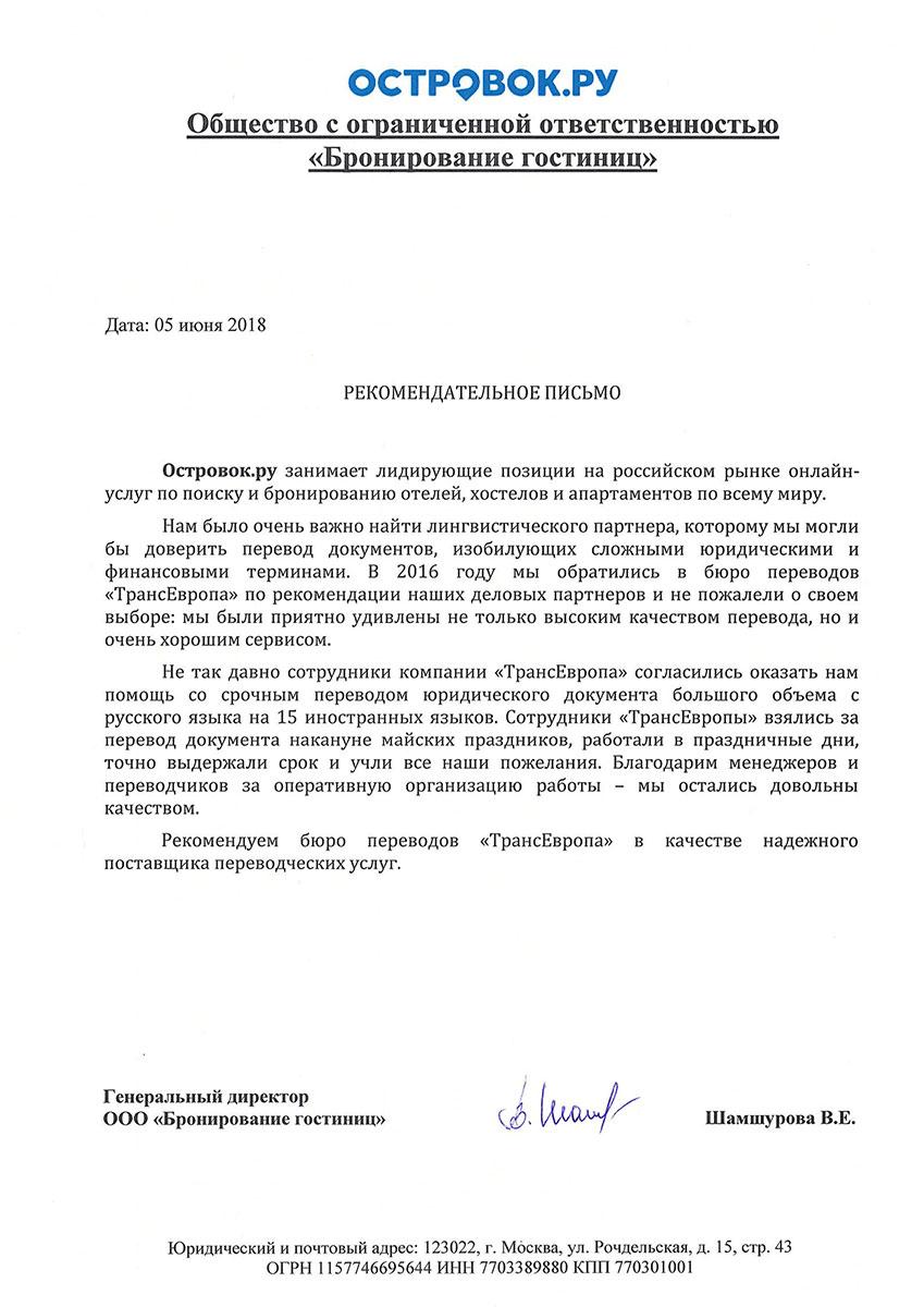 Островок.ru